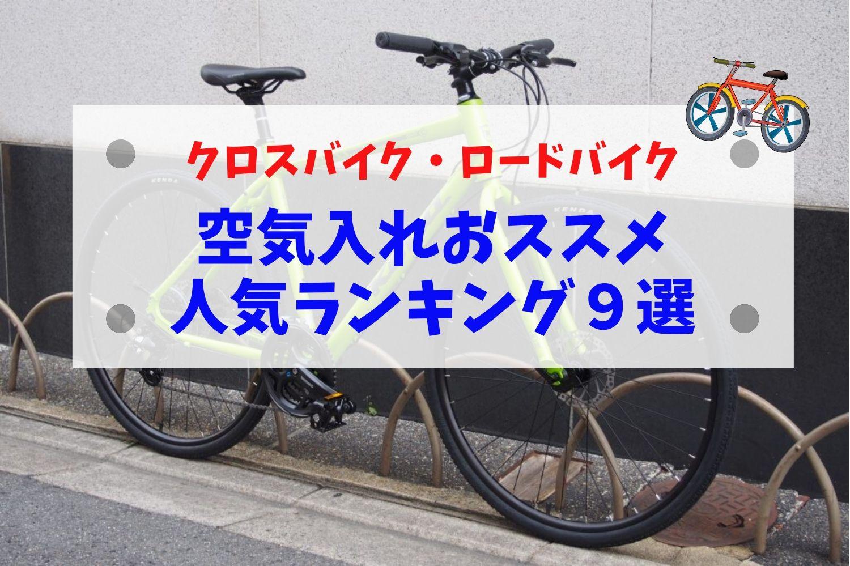 クロスバイク・ロードバイクおススメ空気入れ9選