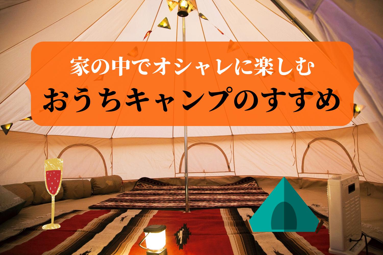 家の中でオシャレに楽しむ おうちキャンプのススメ