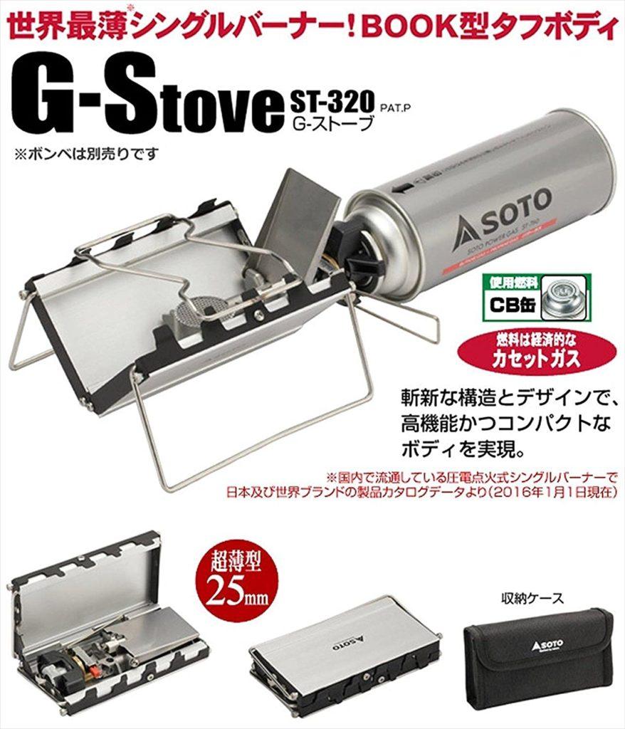 ソト(SOTO) Gストーブ ST-320 シングルバーナー